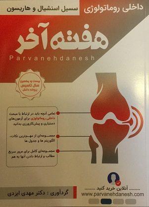 هفته-آخر-روماتولوژی-داخلی-۱۳۹۷-ایزدی-اشراقیه
