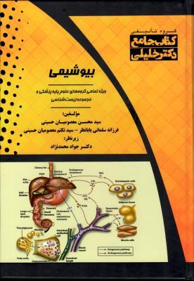 کتاب-جامع-بیوشیمی-دکتر-خلیلی-۱۳۹۷-موسسه-خلیلی-اشراقیه