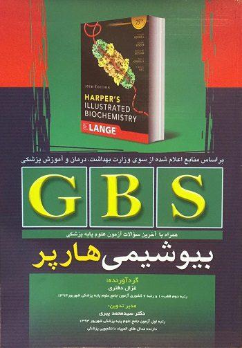 GBS-بیوشیمی-هارپر-تیمورزاده-اشراقیه-۱۳۹۷