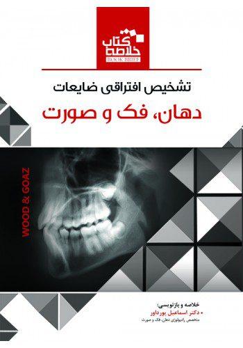 خلاصه-تشخیص-افتراقی-ضایعات-دهان-دندان-۱۳۹۷-رویان-پژوه-اشراقیه