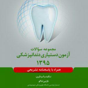 مجموعه سوالات آزمون دستیاری دندانپزشکی ۱۳۹۵
