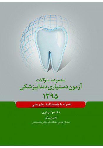 مجموعه-آزمون-دستیاری-دندانپزشکی-۱۳۹۵-رویان-پژوه-اشراقیه