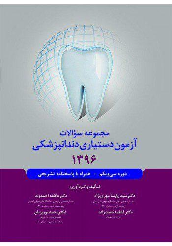 مجموعه-آزمون-دستیاری-دندانپزشکی-۱۳۹۶-رویان-پژوه-اشراقیه