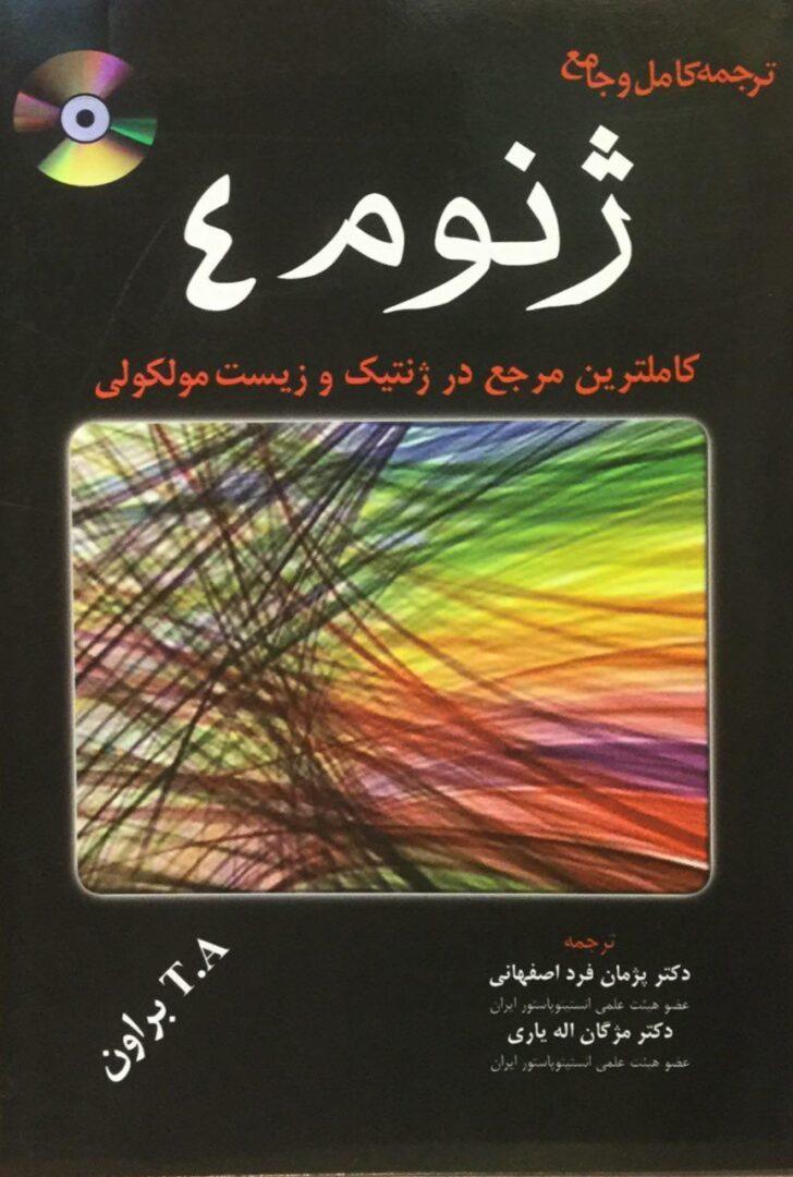 ترجمه کامل و جامع ژنوم 4 - (تی. ای. براون) - نشر خسروی و اشراقیه