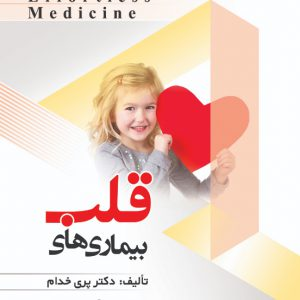 Effortless Medicine | افورتلس بیماریهای قلب و عروق – ویرایش ۹۸