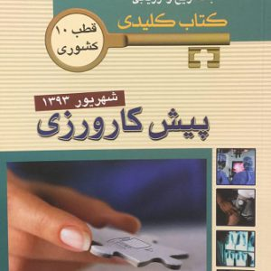 KEYBOOK پیش کارورزی شهریور ۹۳ ( قطب ۱۰ – تهران )
