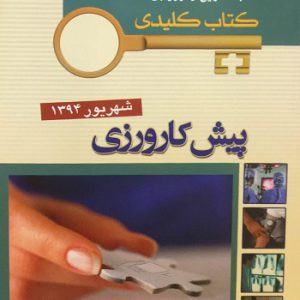 KEYBOOK پیش کارورزی شهریور ۹۴ ( قطب ۱۰ – تهران )