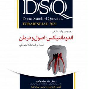 DSQ مجموعه سوالات تالیفی اندودانتیکس : اصول و درمان ( ترابی نژاد ۲۰۲۱ )