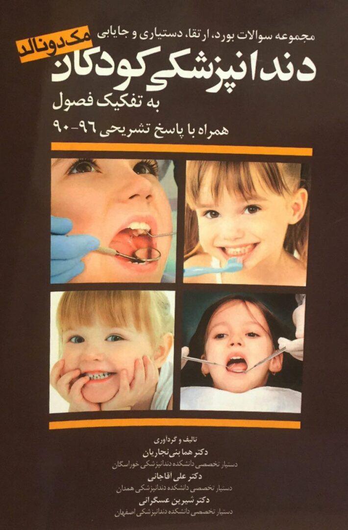 ارتقا-دندانپزشکی-کودکان-مک-دونالد-آرتین-طب-۱۳۹۷-اشراقیه