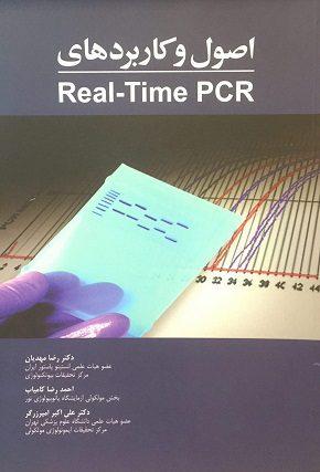 اصول و کاربرد های Real-Time PCR