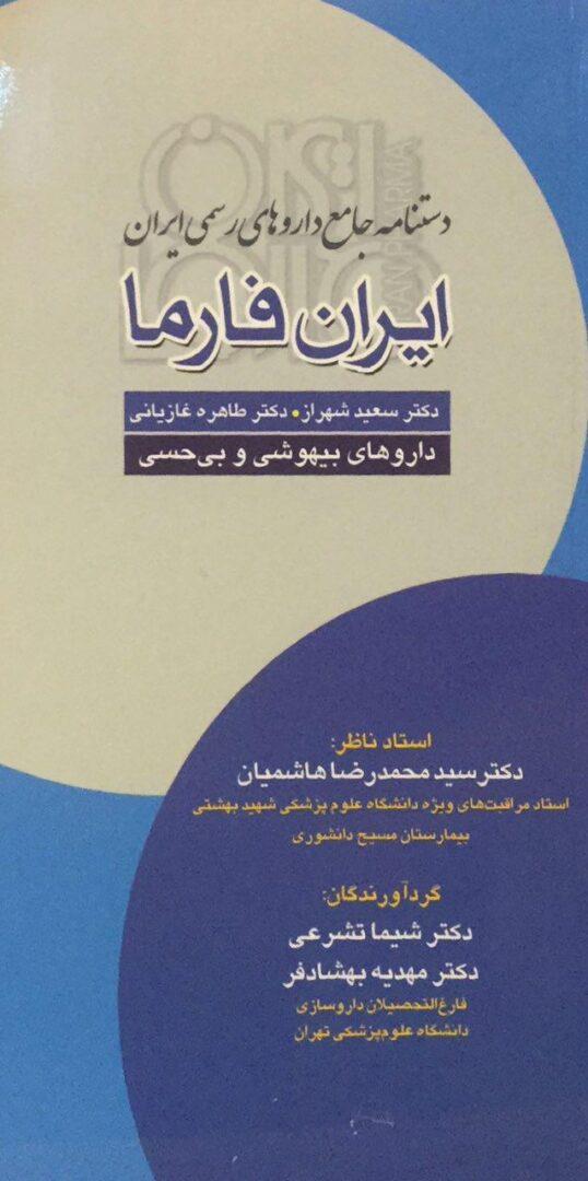 ایران-فارما-دارو-بیهوشی-بی-حسی-تیمورزاده-۱۳۹۷