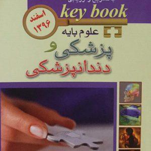 Keybook  بانک جامع سوالات علوم پایه پزشکی و دندانپزشکی – اسفند ۱۳۹۶