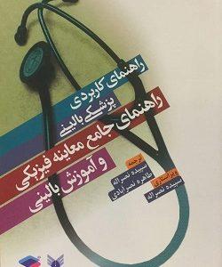 راهنمای کاربردی پزشکی بالینی راهنمای جامع معاینه فیزیکی و آموزش بالینی