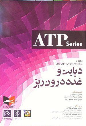 ATP-غدد-درون-ریز-درمان-دارو-درمان-آبادیس-طب-خیراله-غلامی-اشراقیه-۱۳۹۷