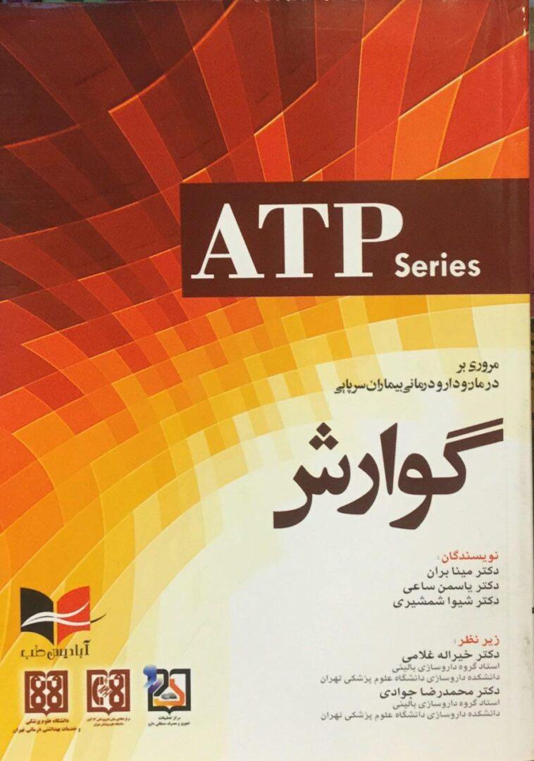 ATP-گوارش-درمان-دارو-آبادیس-طب-خیراله-غلامی-اشراقیه-۱۳۹۷