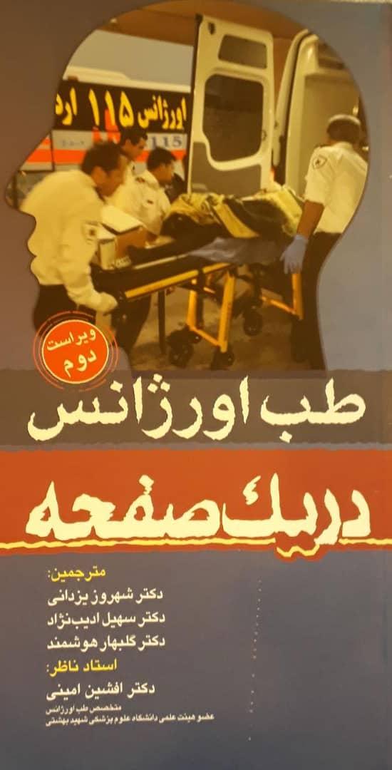 طب-اورژانس-در-یک-صفحه-تیمورزاده-۱۳۹۷-اشراقیه