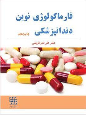 فارماکولوژی نوین دندانپزشکی