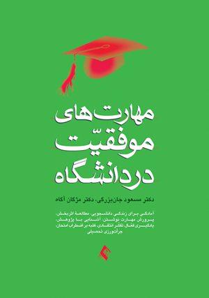مهارت-های-موفقیت-در-دانشگاه-ارجمند-۱۳۹۳-اشراقیه