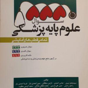 ۵۵۵ سوال علوم پایه پزشکی اسفند ۱۳۹۶ ( تمامی قطب های آموزشی )