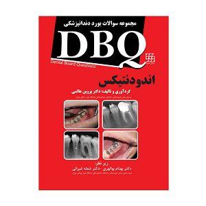 مجموعه سوالات بورد دندانپزشکی DBQ – اندودنتیکس