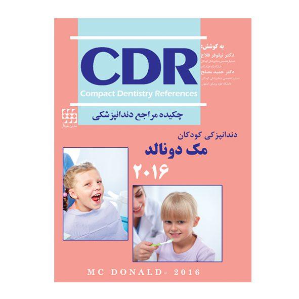 CDR-مک-دونالد-۲۰۱۷-شایان-نمودار-اشراقیه