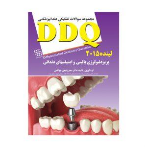 DDQ مجموعه سوالات دندانپزشکی پریودنتولوژی بالینی و ایمپلنت های دندانی لینده ۲۰۱۵