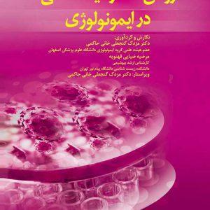 روش های آزمایشگاهی در ایمونولوژی