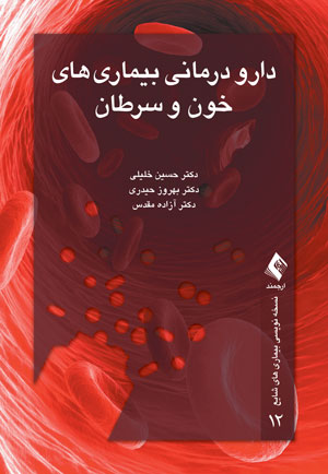 دارو-درمانی-خلیلی-خون-سرطان-۱۳۹۴-اشراقیه