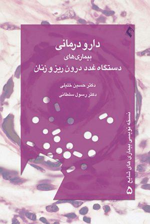 دارو-درمانی-غدد-درون-ریز-۱۳۹۶-ارجمند-اشراقیه-خلیلی