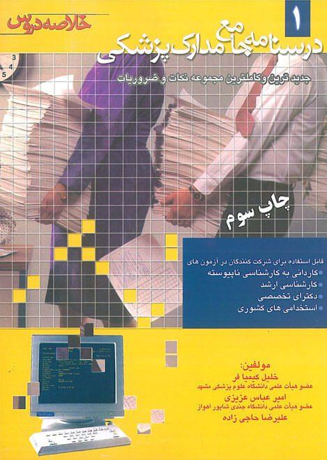 درسنامه-جامع-مدارک-پزشکی-خلاصه-درس-میر-۱۳۹۶-اشراقیه