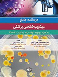 درسنامه جامع میکروب شناسی پزشکی – متن تک رنگ