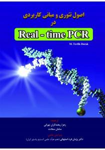 اصول تئوری و مبانی کاربردی در Real-time PCR