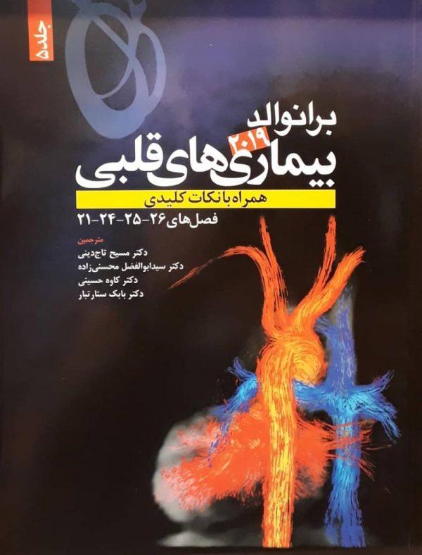 برانوالد-بیماری-های-قلب-۲۰۱۹-فصل-جلد۵-آرتین-طب-حیدری-اشراقیه-۱۳۹۷