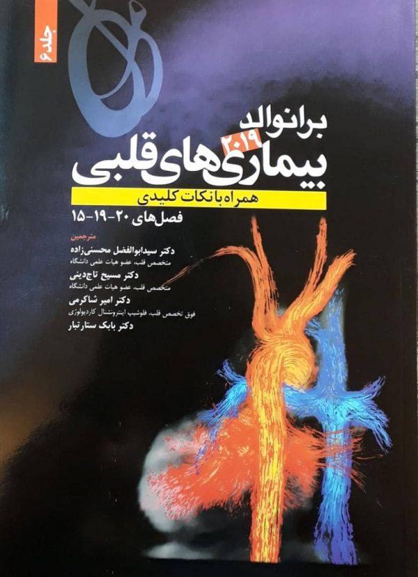 برانوالد-بیماری-های-قلب-۲۰۱۹-فصل-جلد۶-آرتین-طب-حیدری-اشراقیه-۱۳۹۷