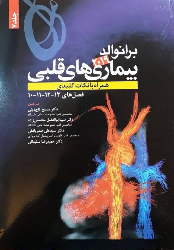 برانوالد-بیماری-های-قلب-۲۰۱۹-فصل-جلد۷-آرتین-طب-حیدری-اشراقیه-۱۳۹۷