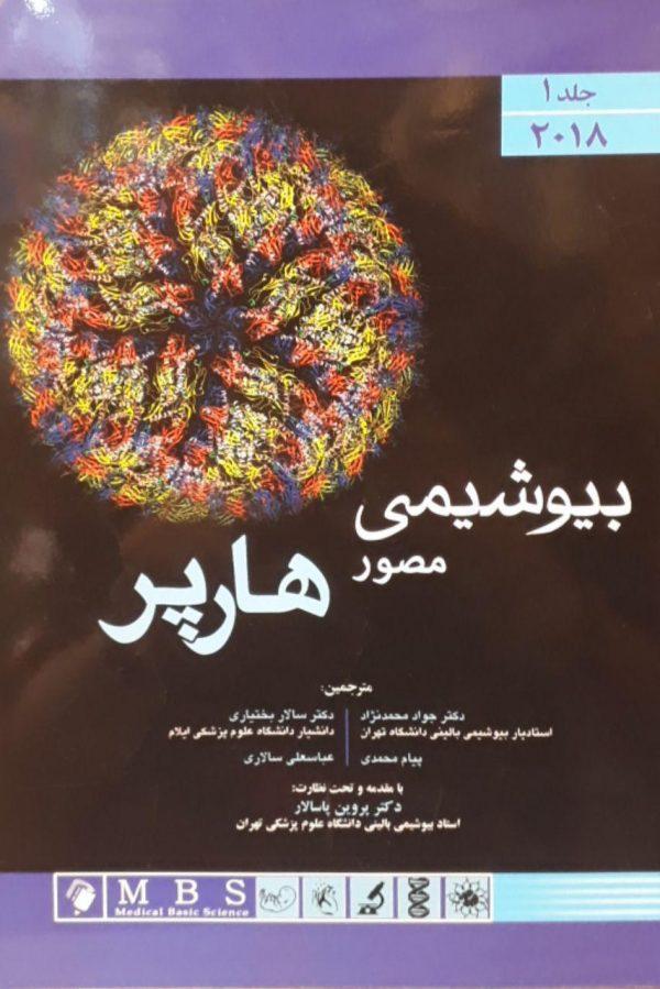 کتاب بیوشیمی مصور هارپر 2018 - دوره 2 جلدی - نشر اندیشه رفیع و اشراقیه