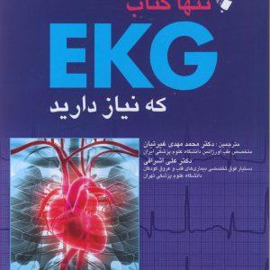 تنها کتاب EKG که نیاز دارید (۲۰۱۹)