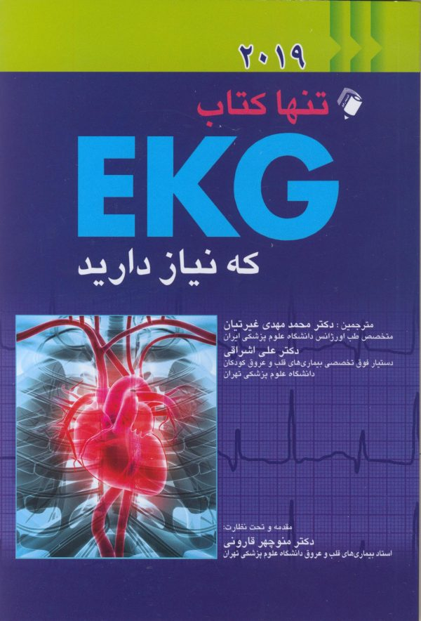 تنها کتاب EKG که نیاز دارید 2019 - نشر اشراقیه - خرید کتاب قلب و عروق