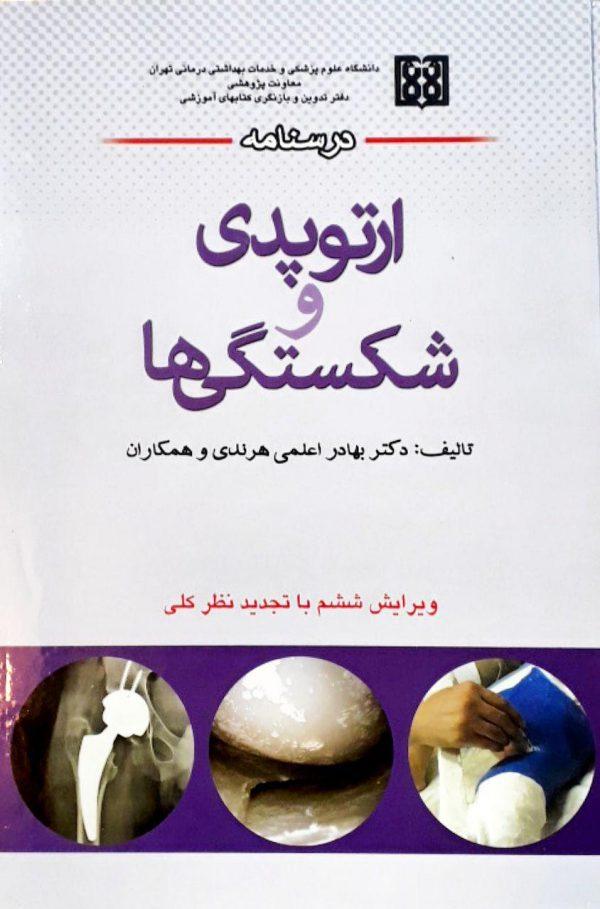 درسنامه-ارتوپدی-شکستگی-هرندی-۱۳۹۸-اندیشه-رفیع-اشراقیه