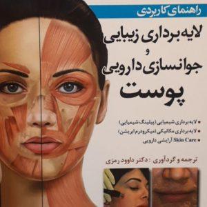 راهنمای کاربردی لایه برداری زیبایی و جوانسازی دارویی پوست