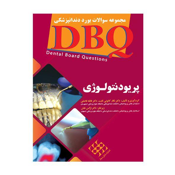 مجموعه سوالات بورد دندانپزشکی DBQ پریودنتولوژی