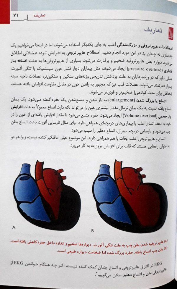 نمونه ترجمه کتاب تنها کتاب EKG