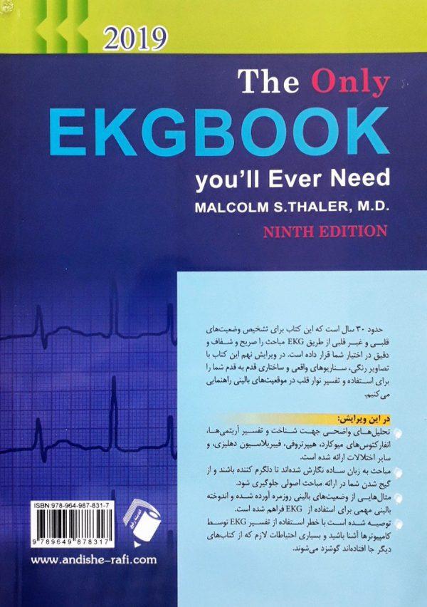 پشت جلد کتاب تنها کتاب EKG