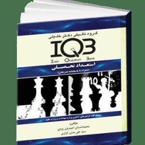IQB استعداد تحصیلی (همراه با درسنامه جامع و پاسخنامه جامع)
