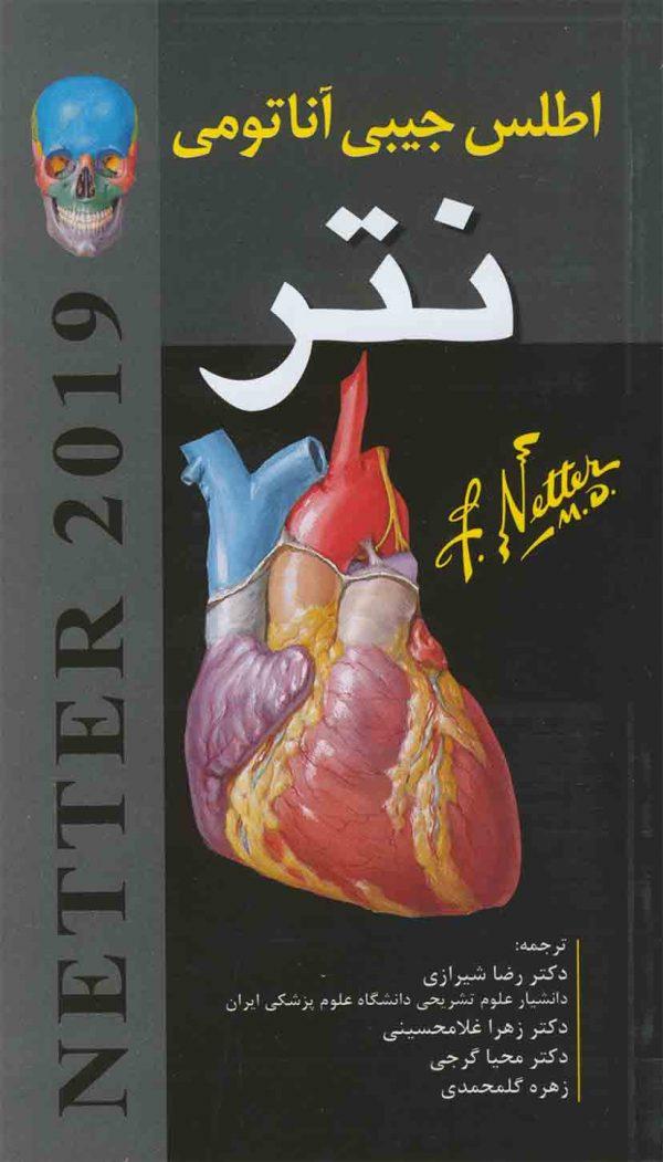 Netter-اطلس-جیبی-آناتومی-نتر-۲۰۱۹-اندیشه-رفیع-۱۳۹۷-اشراقیه-بابازاده