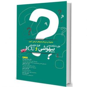 مجموعه سوالات بورد تخصصی و فوق تخصص بیهوشی و ICU