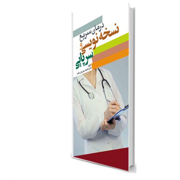 کتاب درمان سریع و نسخه نویسی سرپایی