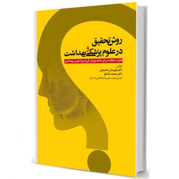 روش-تحقیق-علوم-پزشکی-بهداشت-آرتین-طب-۱۳۹۲-اشراقیه