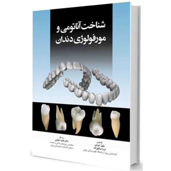 کتاب شناخت آناتومی و مورفولوژی دندان (تمام رنگی)