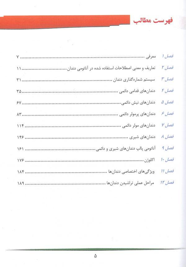 فهرست شناخت آناتومی و مورفولوژی دندان (تمام رنگی) - فهرست